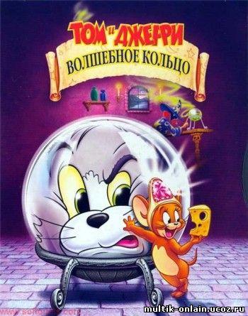 Смотреть Том и Джерри. Волшебное кольцо онлайн